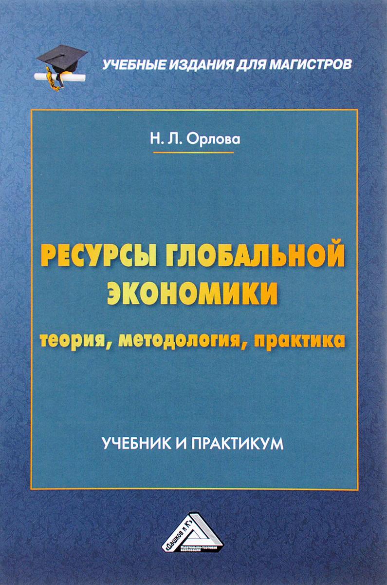 Н. Л. Орлова Ресурсы глобальной экономики (теория, методология, практика) Учебник и практикум