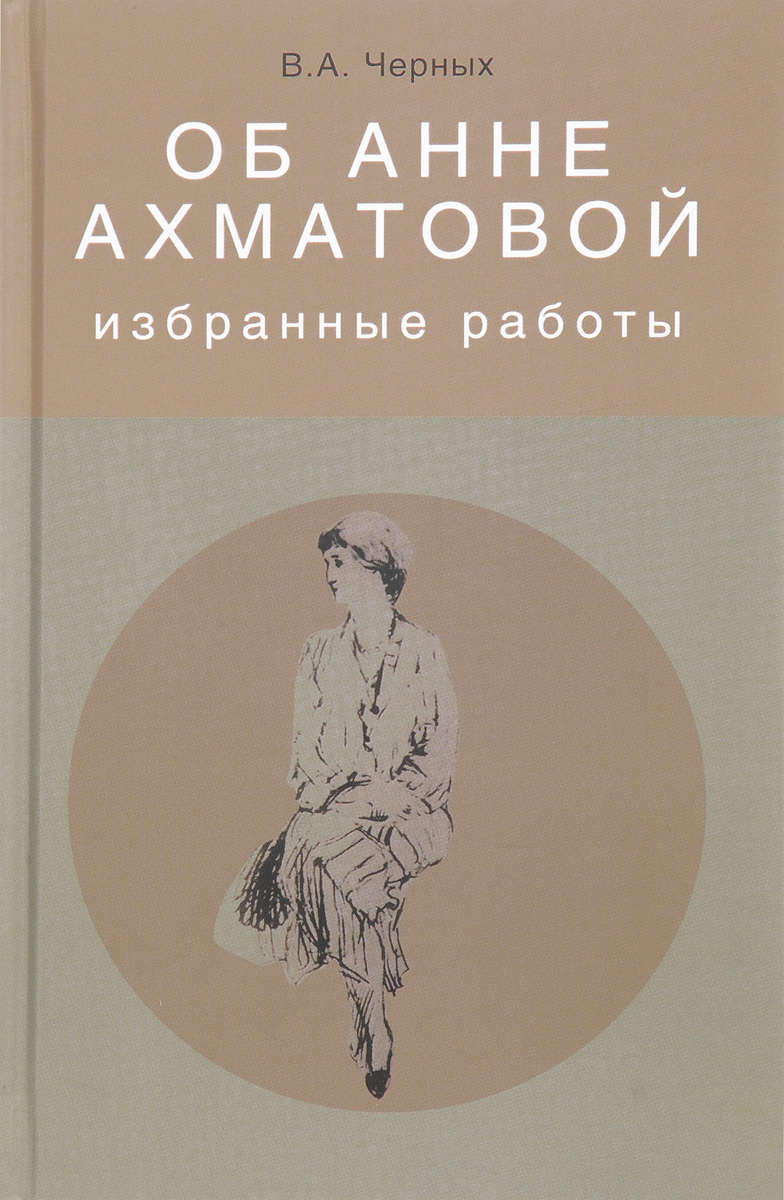 В. А. Черных Об Анне Ахматовой