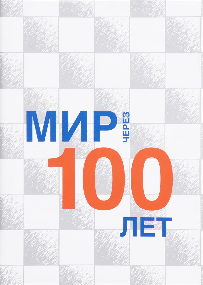 The World in 100 Years / Мир через 100 лет. Сборник статей