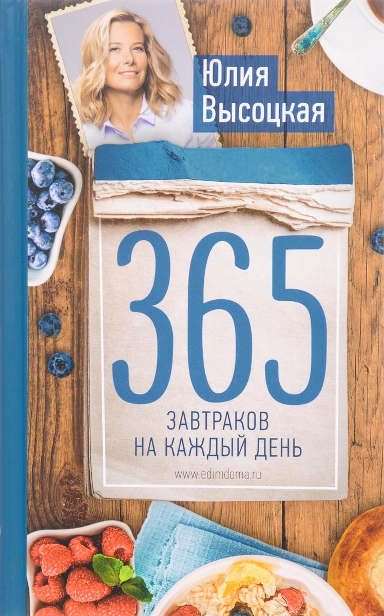 Юлия Высоцкая 365 завтраков на каждый день