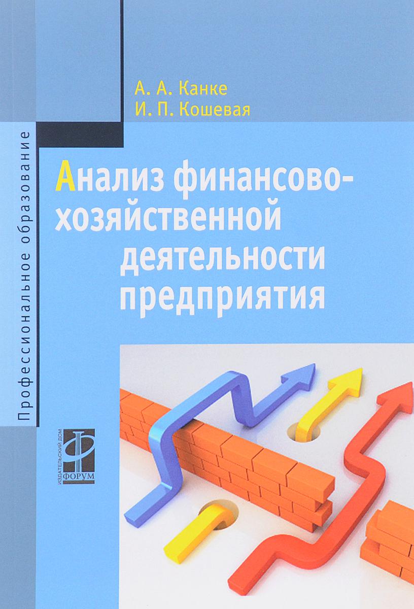 И. П. Кошевая, А. А. Канке Анализ финансово-хозяйственной деятельности предприятия