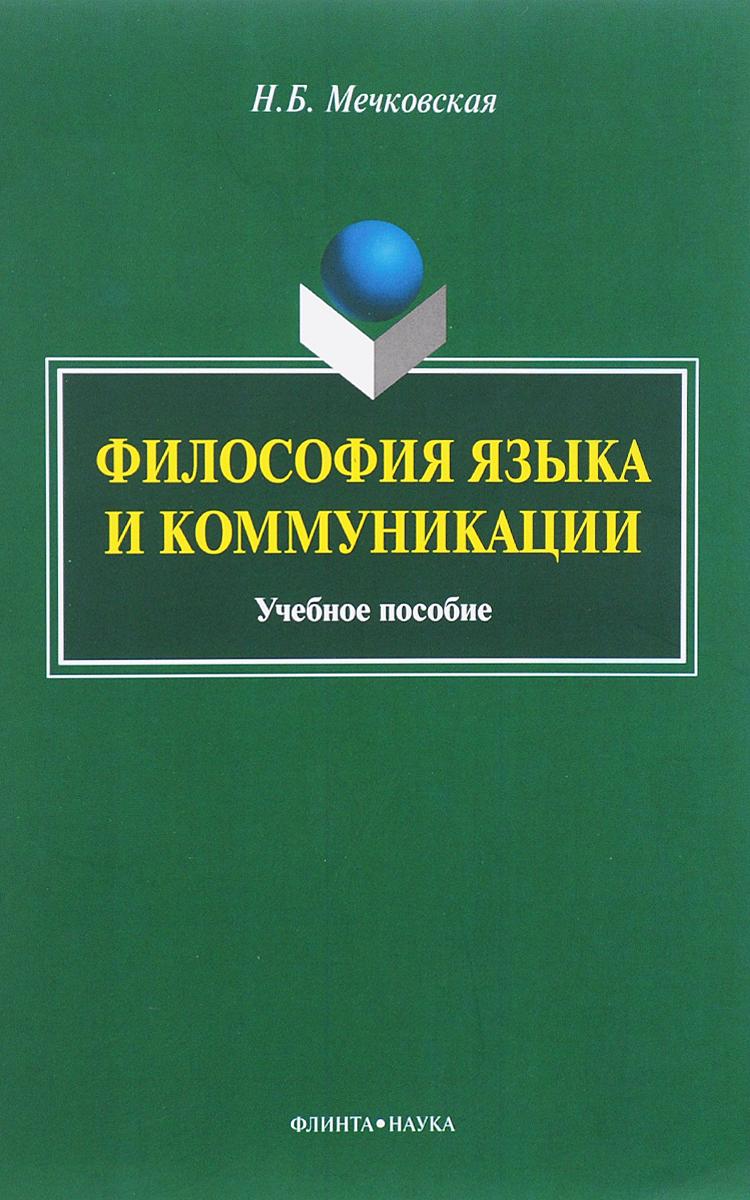 Н. Б. Мечковская Философия языка и коммуникации. Учебное пособие
