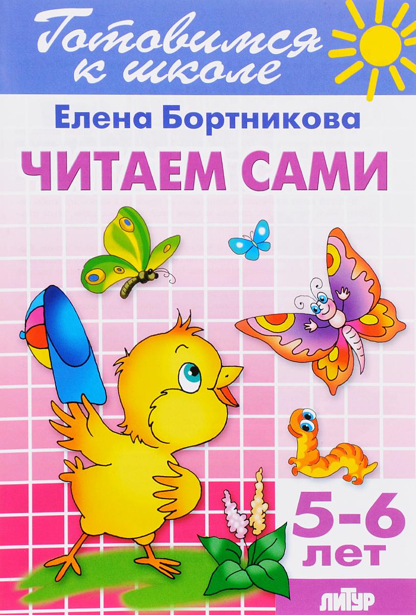 Е. Ф. Бортникова Читаем сами. 5-6 лет