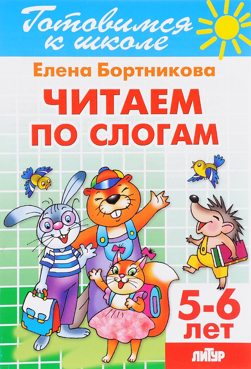 Е. Ф. Бортникова Читаем по слогам. Для детей 5-6 лет