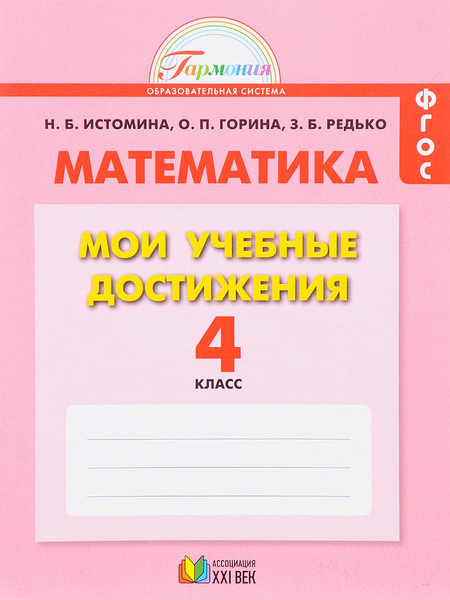 Н. Б. Истомина, О. П. Горина, З. Б. Редько Математика. Мои учебные достижения. 4 класс. Контрольные работы писаревский б харин в о математике математиках и не только