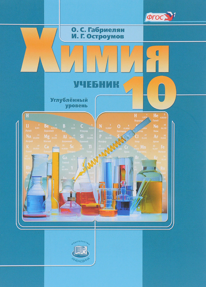 О. С. Габриелян, И. Г. Остроумов Химия. 10 класс. Углубленный уровень. Учебник