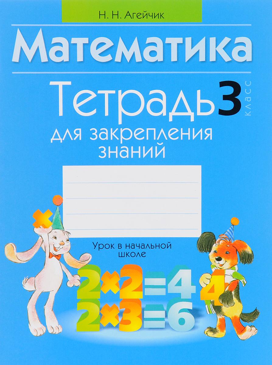 Н. Н. Агейчик Математика. 3 класс. Тетрадь для закрепления знаний агейчик н математика 2 класс тетрадь для закрепления знаний