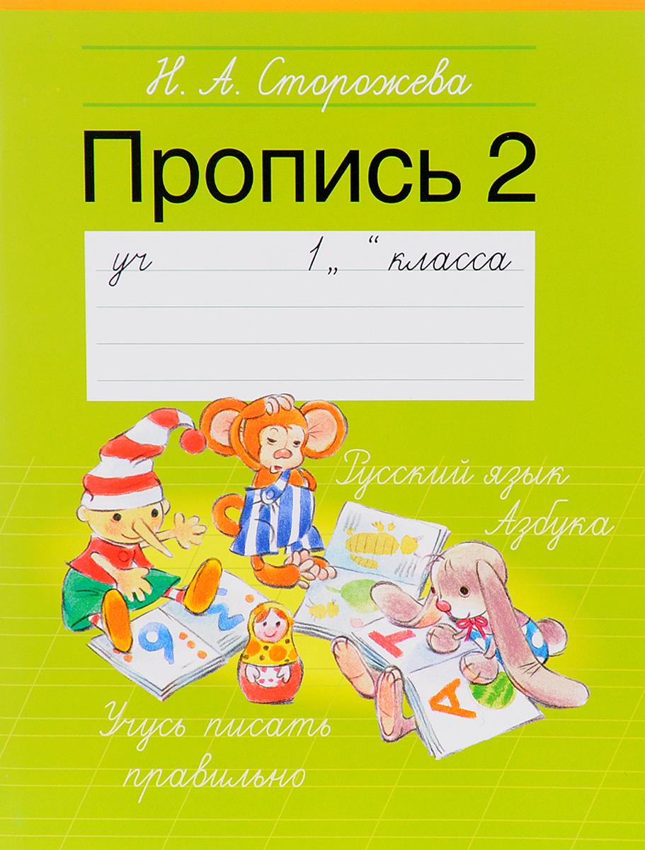 Н. Сторожева Пропись 2. 1 класс. Учебное пособие