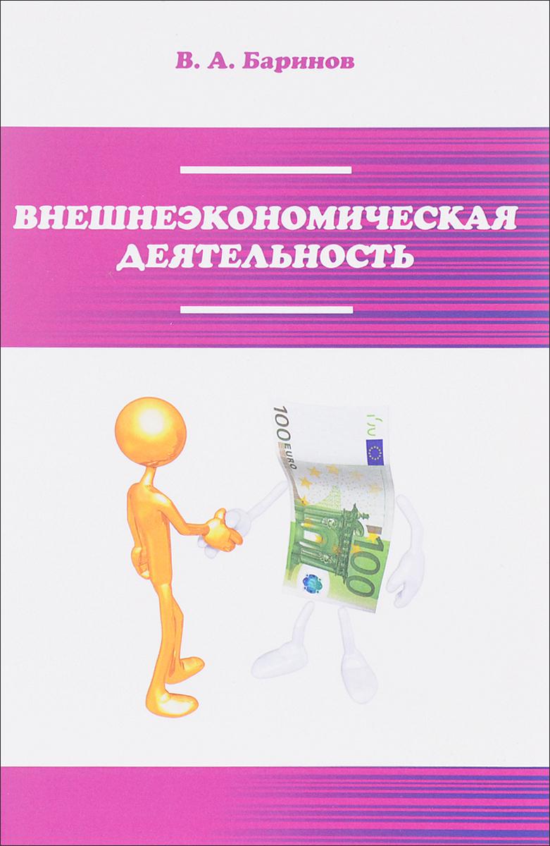 В. А. Баринов Внешнеэкономическая деятельность. Учебник