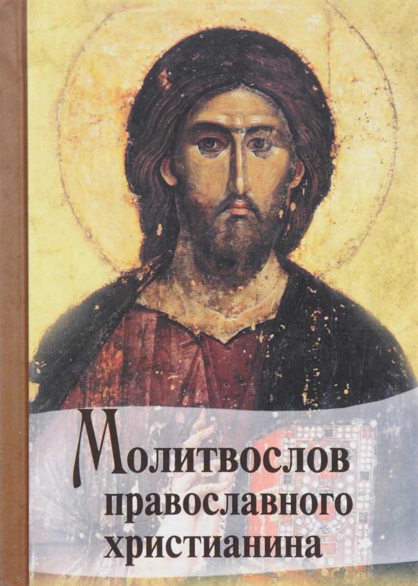Молитвослов православного христианина книга православного христианина