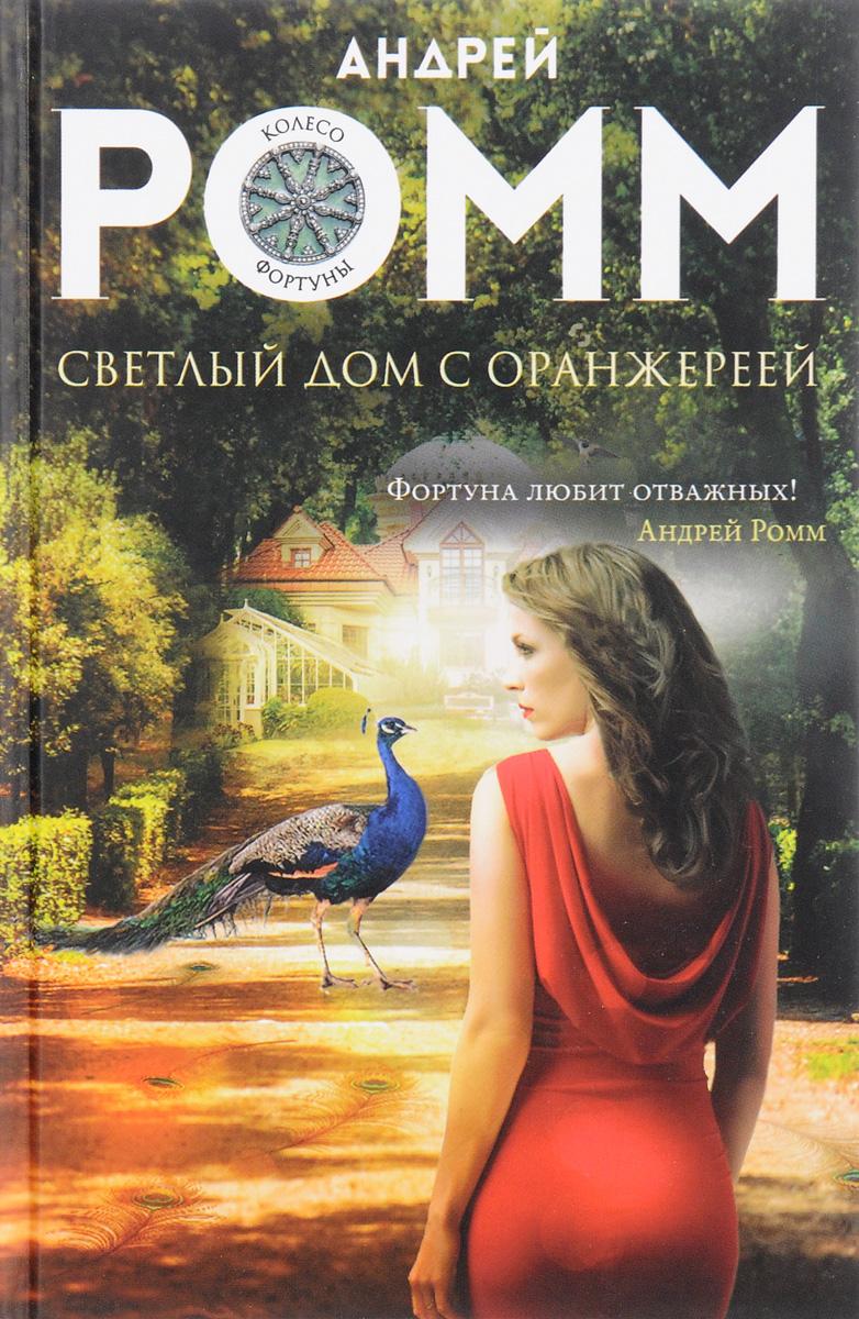 цена на Андрей Ромм Светлый дом с оранжереей