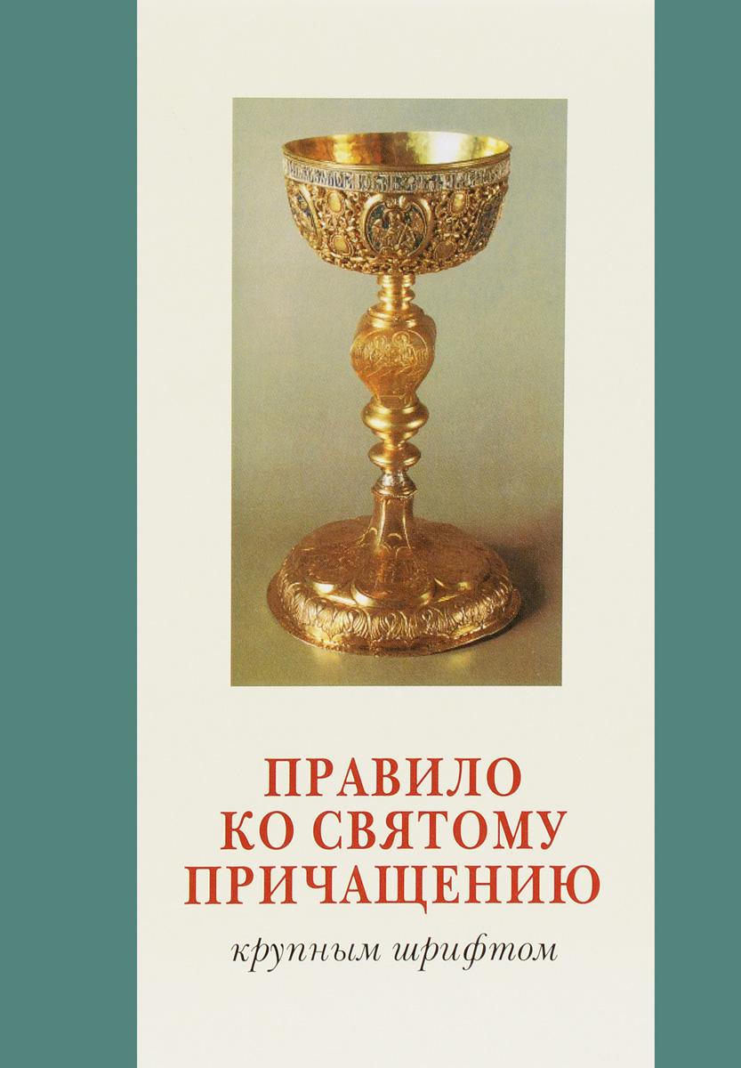 Правило ко Святому Причащению крупным шрифтом сборник правило ко святому причащению