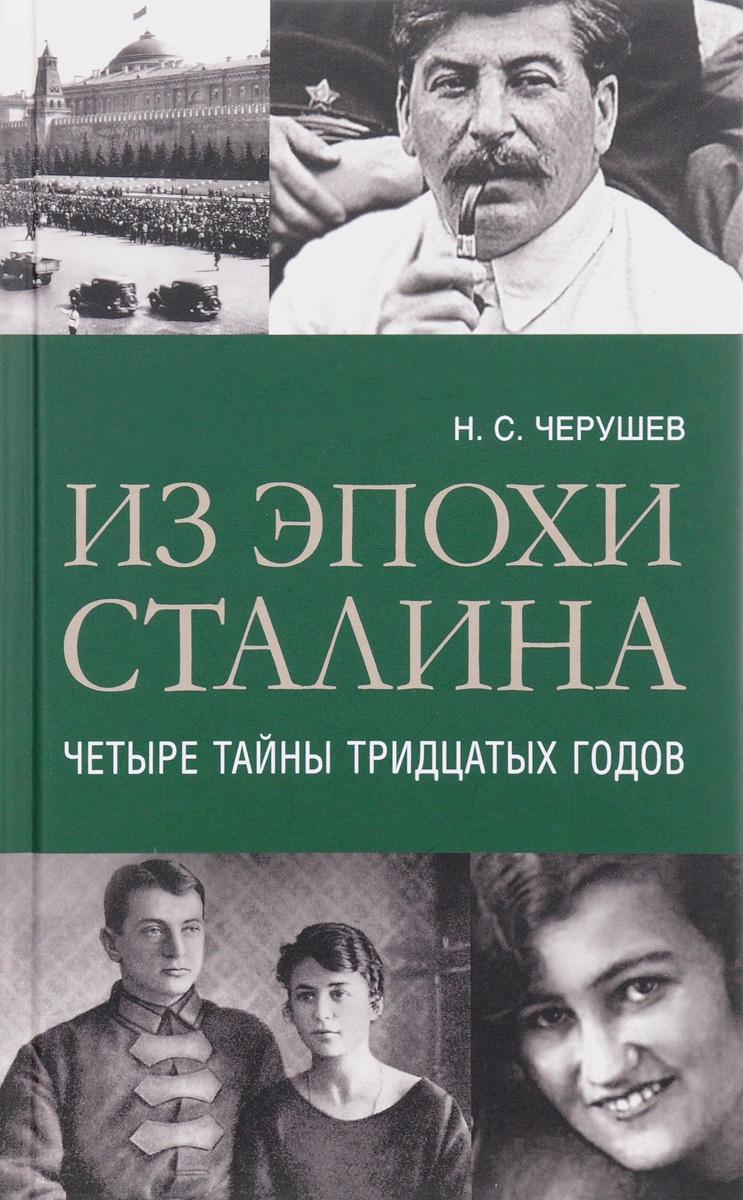 Н. С. Черушев Из эпохи Сталина. Четыре тайны тридцатых годов
