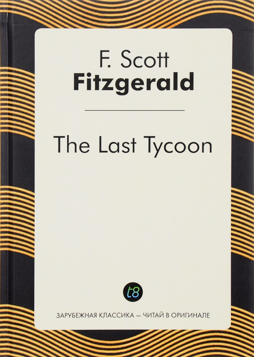 F. Scott Fitzgerald The Last Tycoon цена