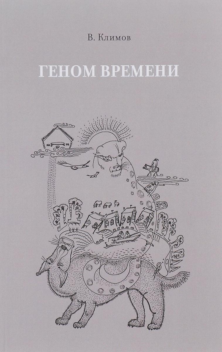 В. Климов Геном времени