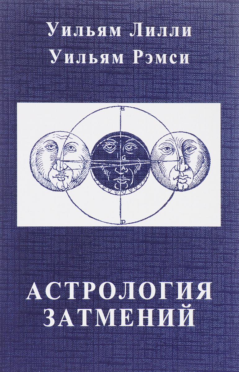 Уильям Лилли, Уильям Рэмси Астрология затмений календарь солнечных затмений