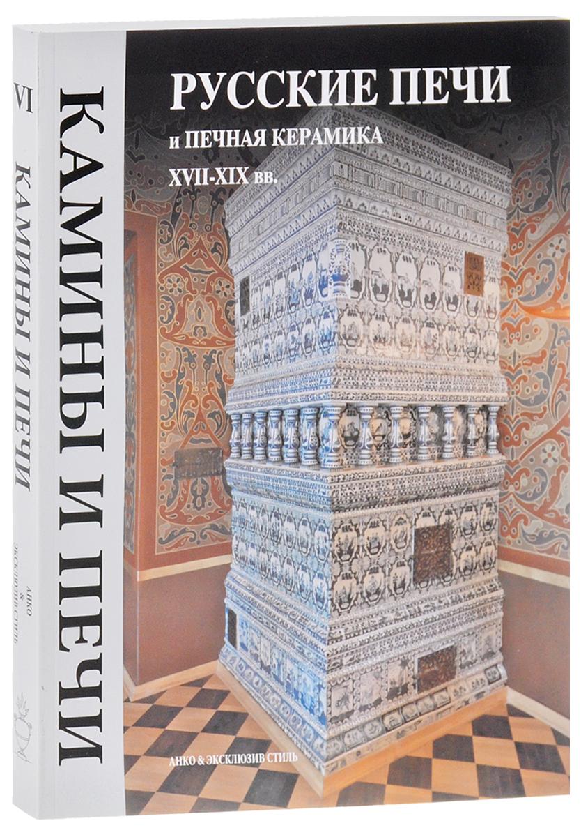 А. В. Козлов Русские печи и печная керамика XVII-XIX веков