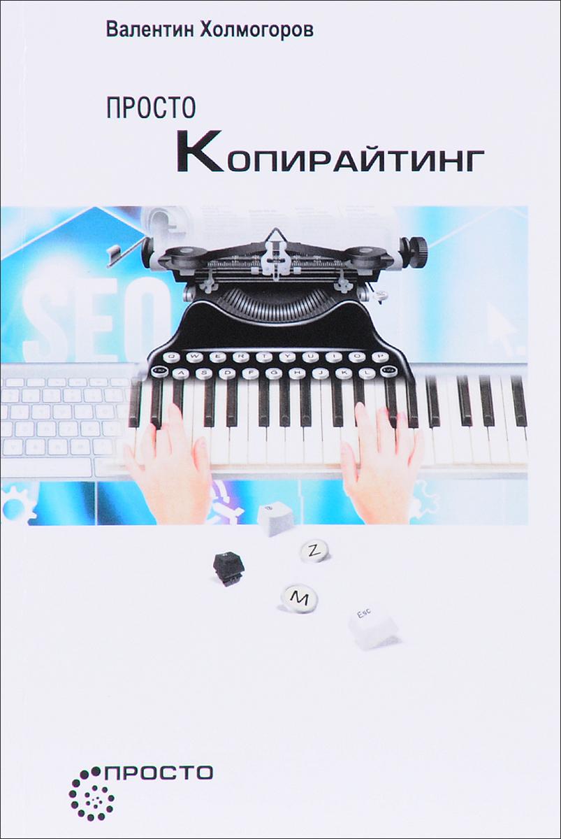 Валентин Холмогоров. Просто копирайтинг