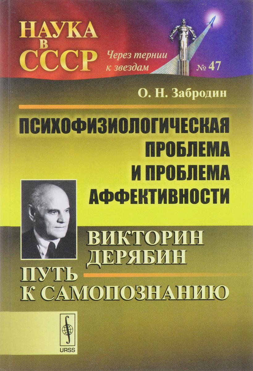 О. Н. Забродин Психофизиологическая проблема и проблема аффективности. Виктор Дерябин. Путь к самопознанию