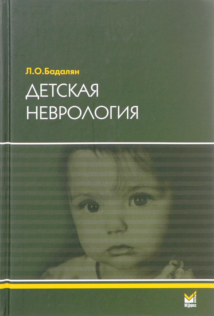 Л. О. Бадалян Детская неврология. Учебное пособие