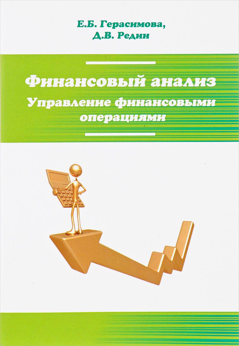 Е. Б. Герасимова, Д. В. Редин Финансовый анализ. Управление финансовыми операциями. Учебное пособие