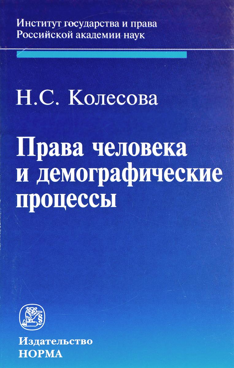 Н. С. Колесова Права человека и демографические процессы