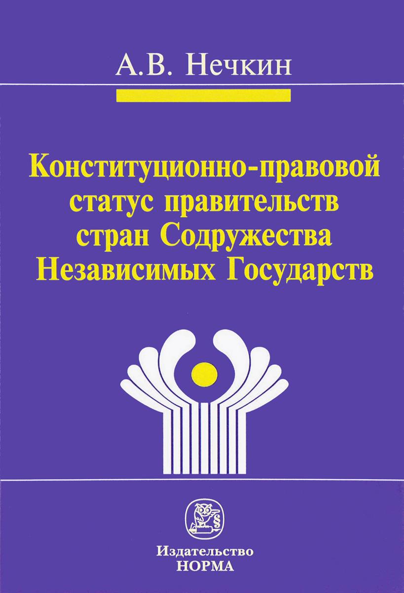 цена на А. В. Нечкин Конституционно-правовой статус правительств стран Содружества Независимых Государств