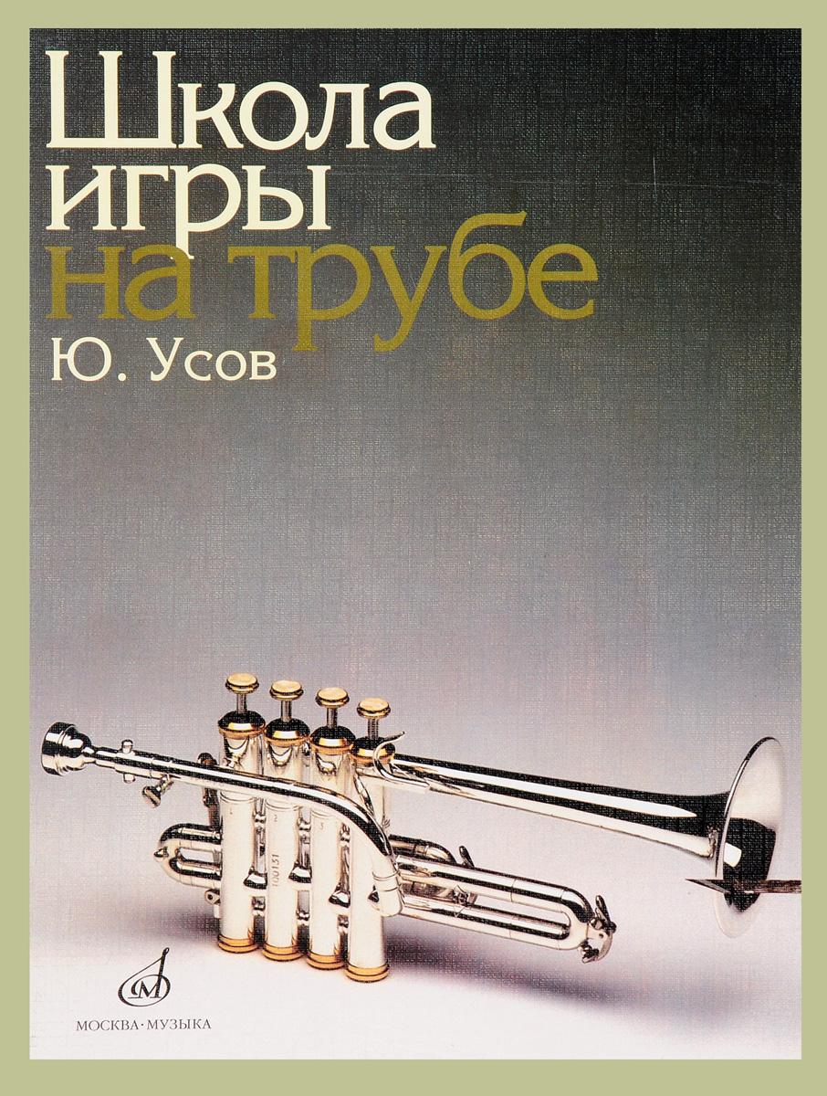 Ю. А. Усов. Школа игры на трубе