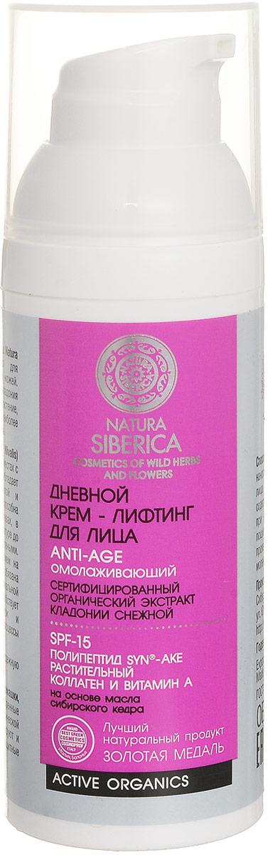 Natura Siberica крем-лифтинг для лица дневной омолаживающий 50 мл