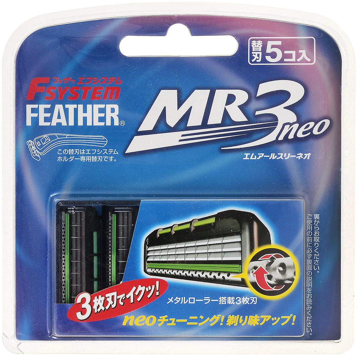 Сменные кассеты для бритв Feather МRЗ Neo 5 шт