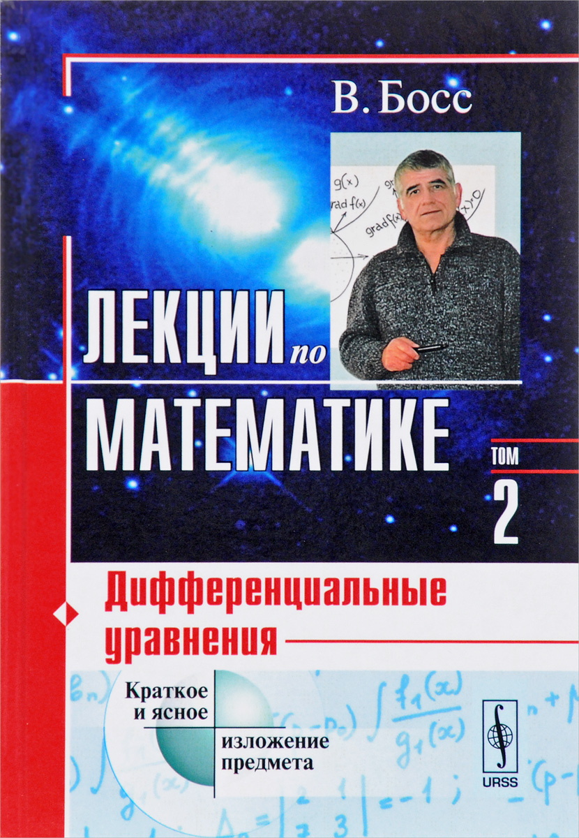 В. Босс Лекции по математике. Том 2. Дифференциальные уравнения босс в лекции по математике том 2 дифференциальные уравнения учебное пособие