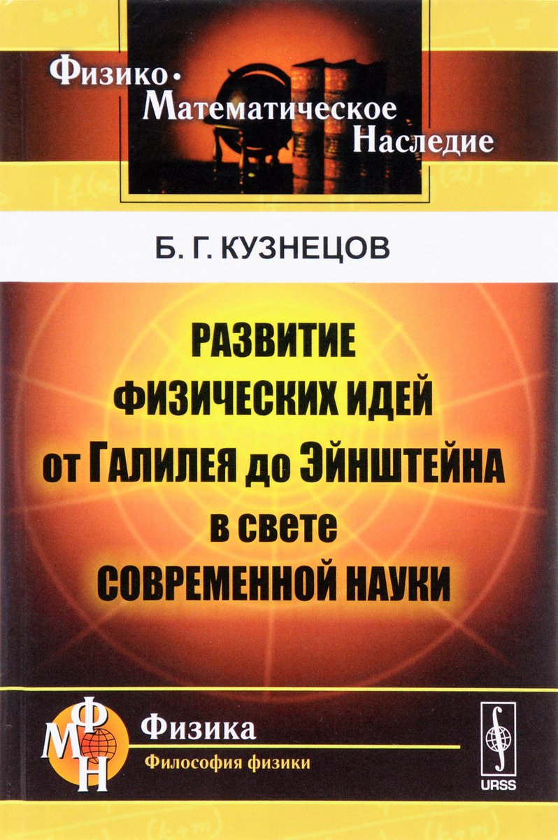 Б. Г. Кузнецов Развитие физических идей от Галилея до Эйнштейна в свете современной науки