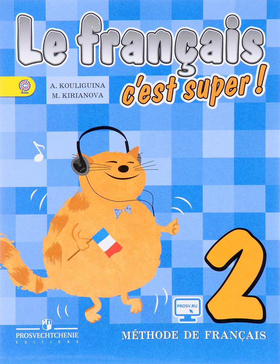 A. Kouliguina, M. Kirianova Le francais 2: C'est super! Methode de francais / Французский язык. 2 класс. Учебник