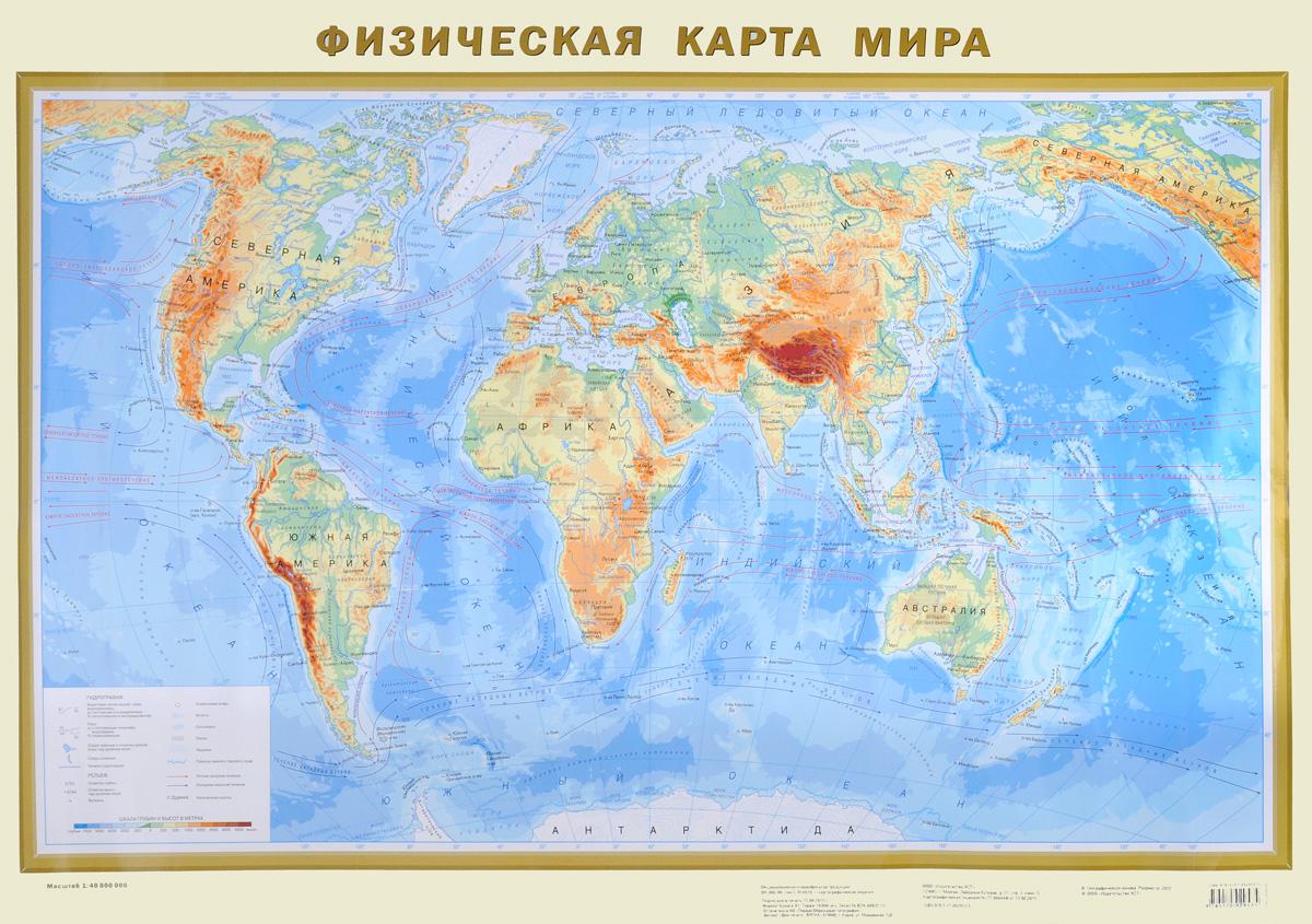 18ce0241bf993 Физическая карта мира. Политическая карта мира — купить в интернет-магазине  OZON с быстрой доставкой