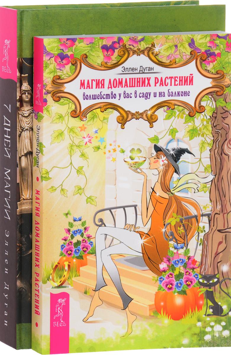 Эллен Дуган 7 дней магии. Магия домашних растений (комплект из 2 книг) иллес д дуган э осет б магия женственности магия и немного хитрости магия домашних растений комплект из 3 книг