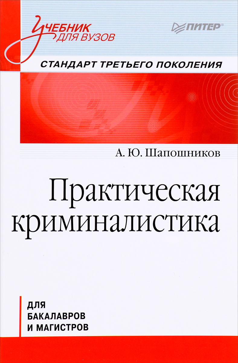 А. Ю. Шапошников Практическая криминалистика. Учебник в ю шишмарев физические основы получения информации учебник
