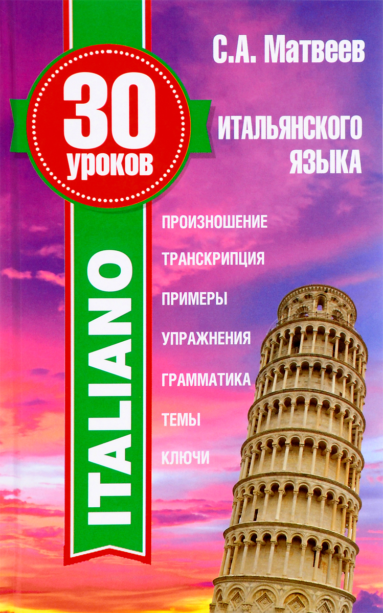С. А. Матвеев 30 уроков итальянского языка