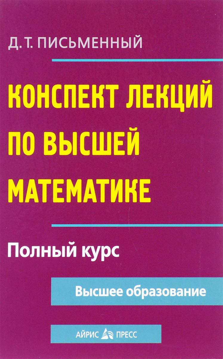 Д. Т. Письменный Высшая математика. Конспект лекций. Полный курс