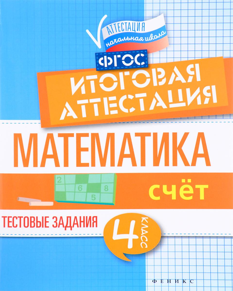 цена на М. В. Буряк, С. А. Шейкина Математика. Итоговая аттестация. 4 класс. Счет