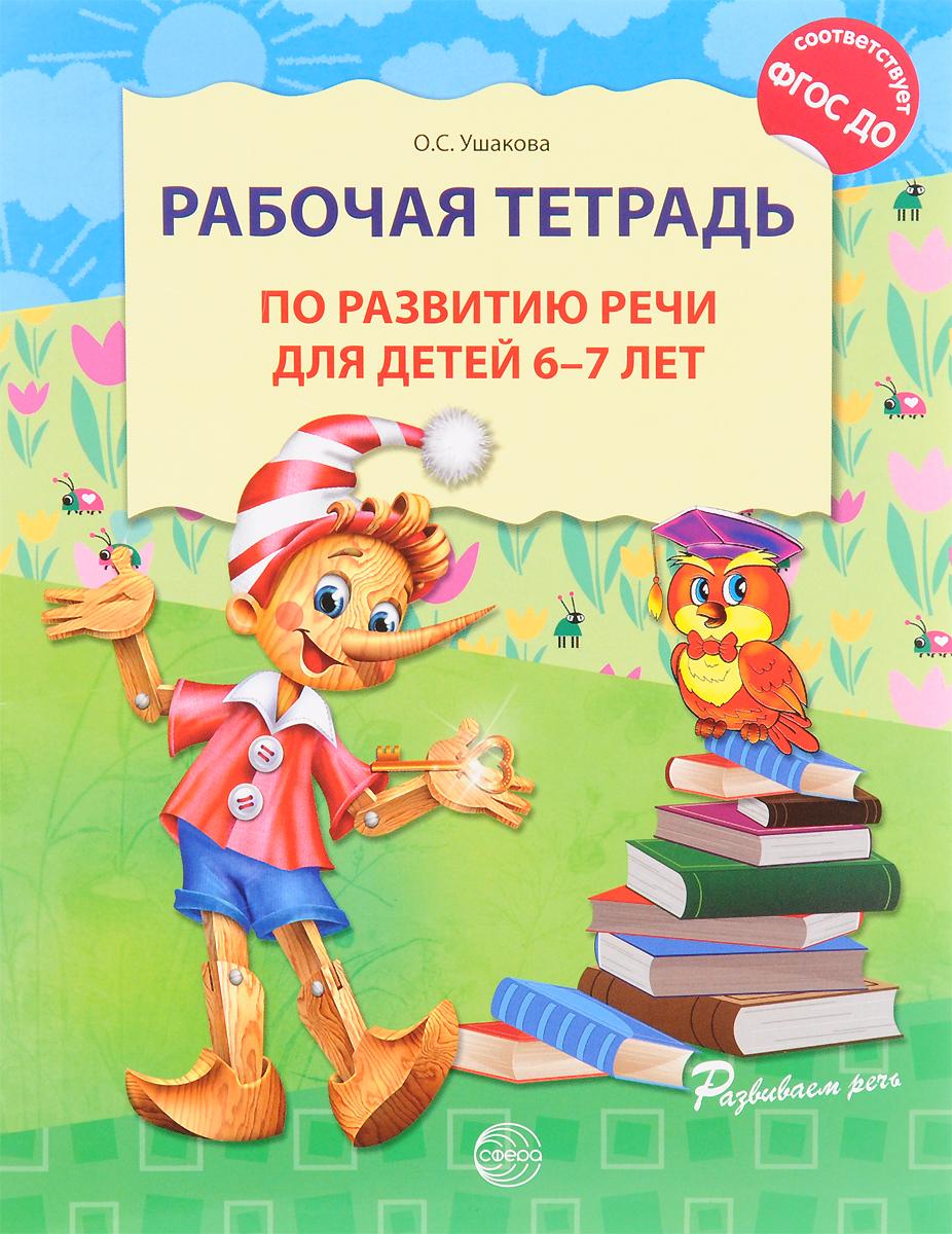 Рабочая тетрадь по развитию речи для детей 6-7 лет. О. С. Ушакова