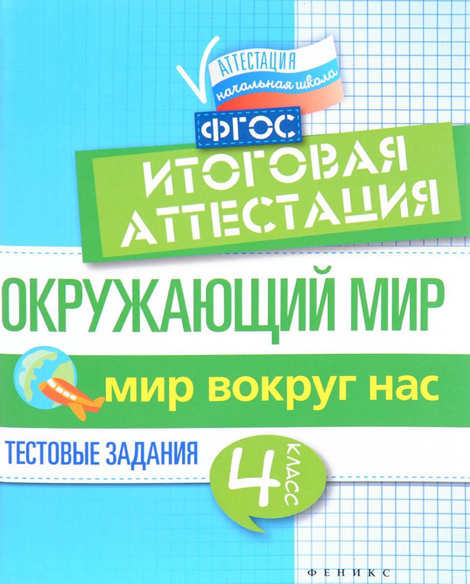 Фируза Хуснутдинова Окружающий мир. Итоговая аттестация. 4 класс. Мир вокруг нас цена в Москве и Питере