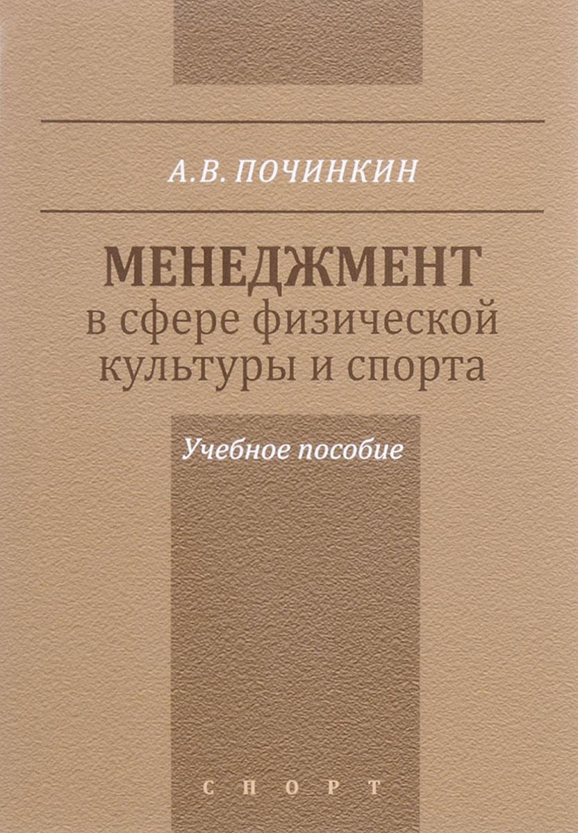 Александр Починкин Менеджмент в сфере физической культуры и спорта. Учебное пособие