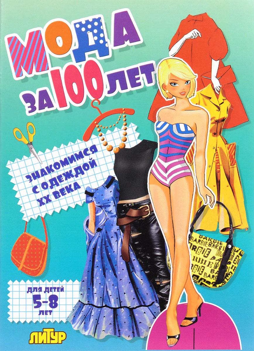 Мода за 100 лет. Знакомимся с одеждой ХХ века 5-8 лет