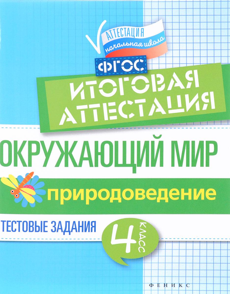 Ф.Н. Хуснутдинова Окружающий мир. Итоговая аттестация. 4 класс. Природоведение цена в Москве и Питере