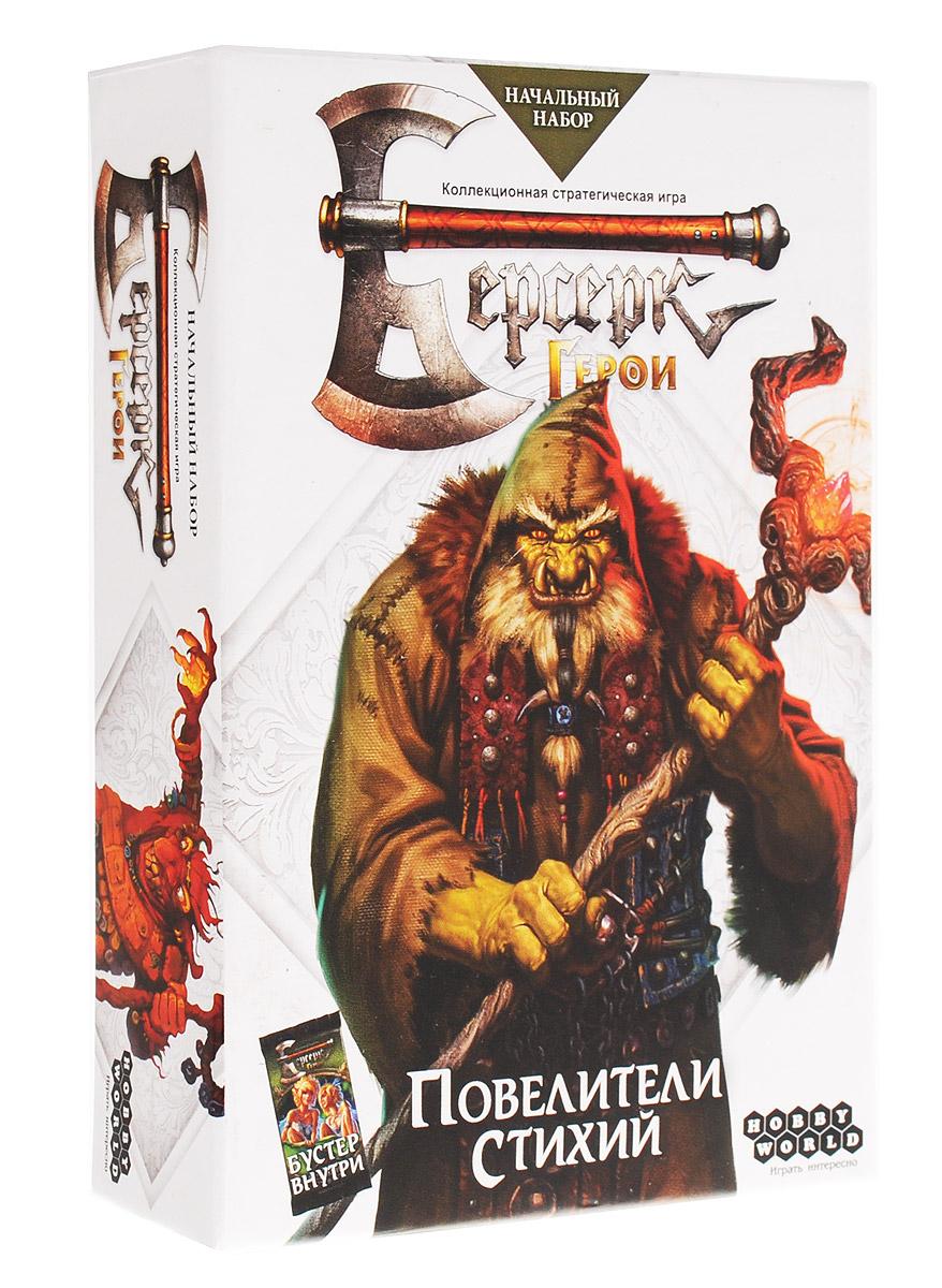цены Hobby World Настольная игра Берсерк Герои Повелители стихий Торрух