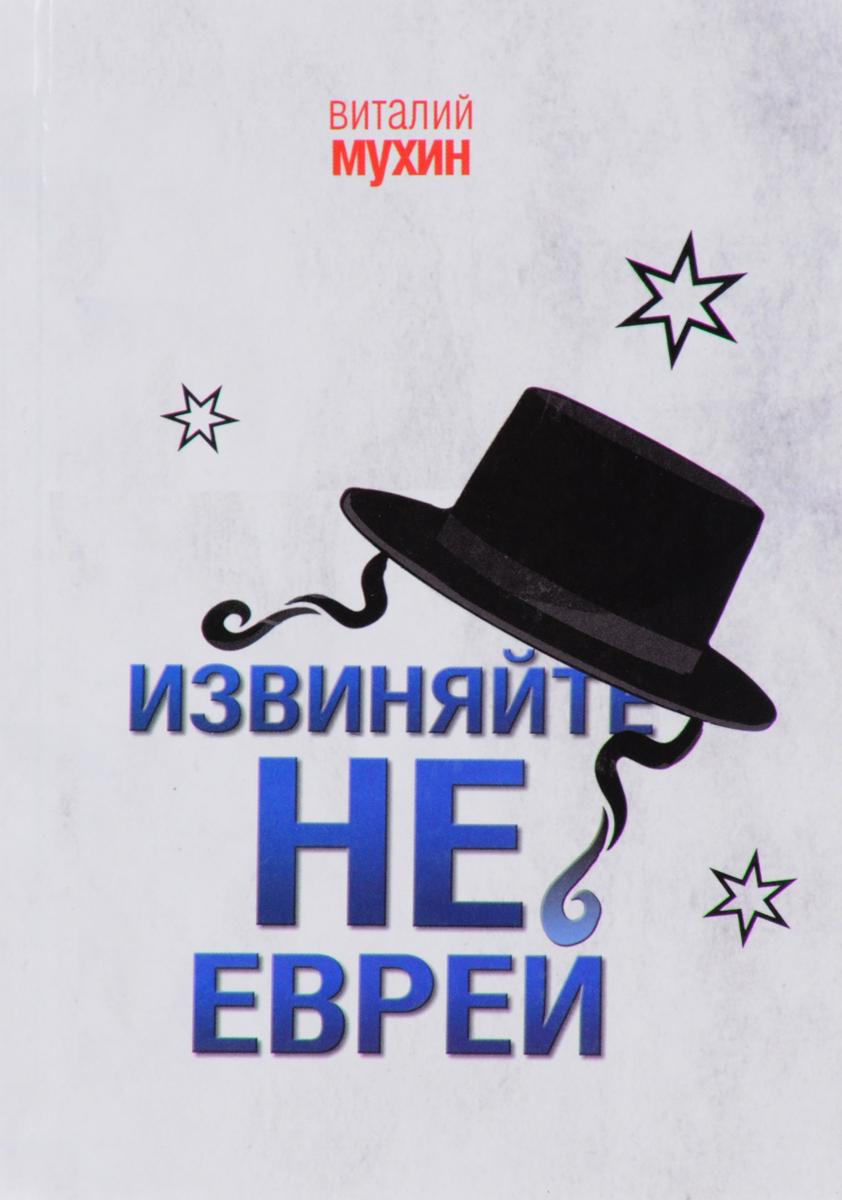 Виталий Мухин Извиняйте, не еврей