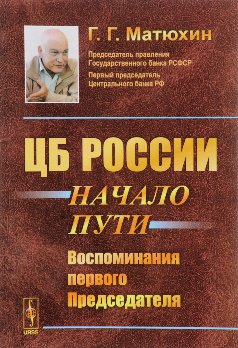 Г. Г. Матюхин ЦБ России. Начало пути. Воспоминания первого Председателя