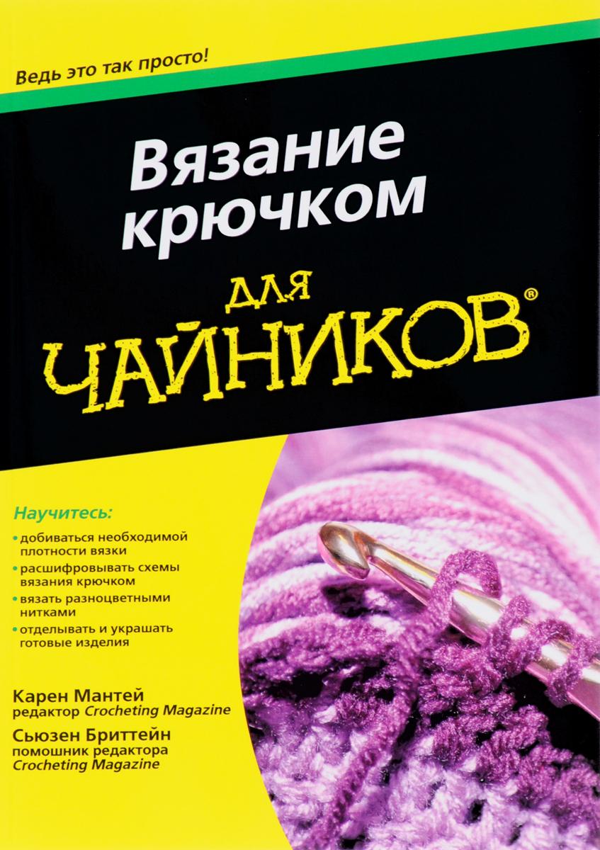 Карен Мантей, Сьюзен Бриттейн Вязание крючком для чайников