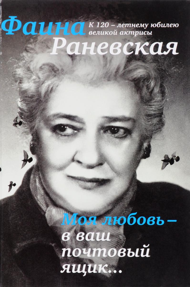 Раневская Ф.Г. Моя любовь - в ваш почтовый ящик. К 120-летию великой Фаины Раневской