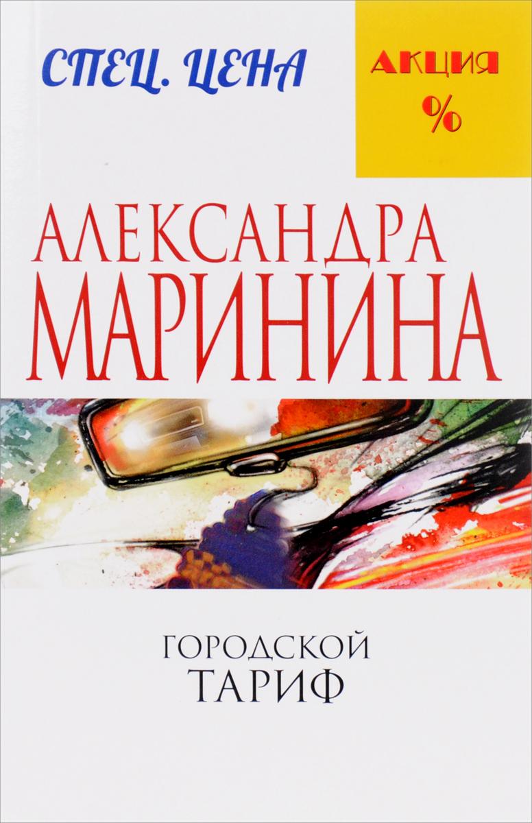 Александра Маринина Городской тариф